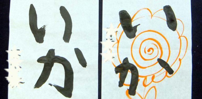 小学生も自分で理解できるようになります 鎌倉市長谷の書道教室