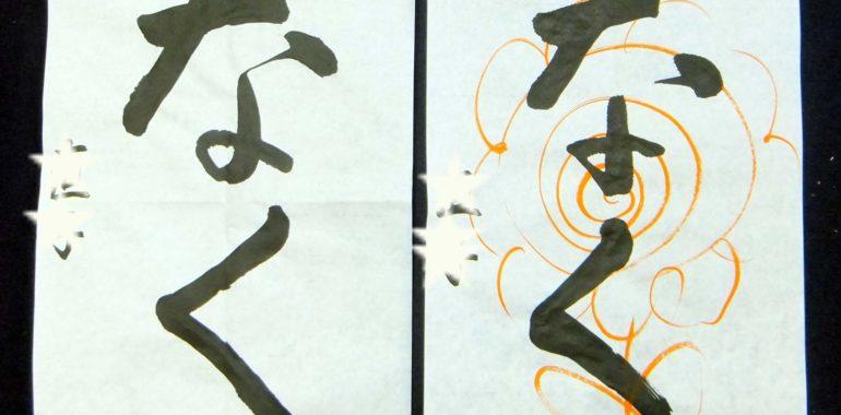 皆さんが書く「な」は、元の漢字が想像できる形ですか? 鎌倉市長谷の書道教室