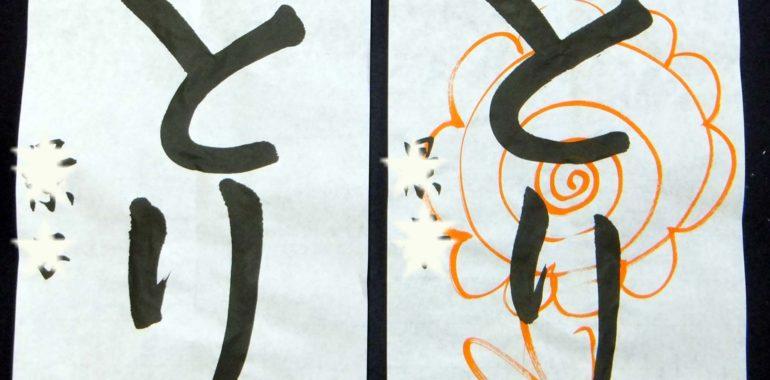 平仮名の「と」をバランスよく書くには 鎌倉市長谷の書道教室
