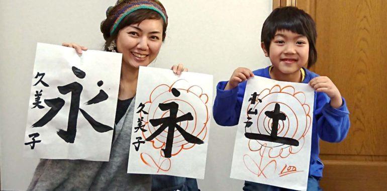 未就学児でも楽しめる筆の体験レッスン/鎌倉市長谷の書道教室