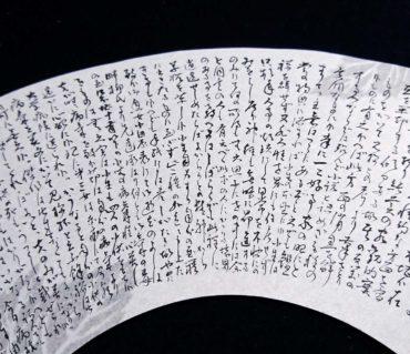 扇面紙(茶扇)に夏目漱石の書簡/書作品