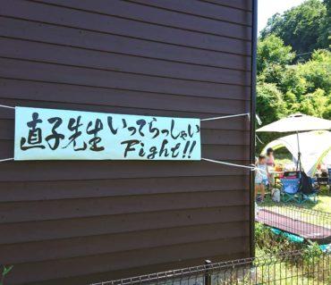 送別会の横断幕を揮毫しました/鎌倉市長谷の書家 篠原遙己