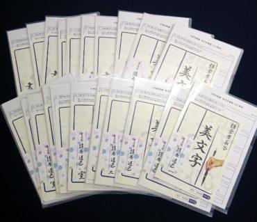幼稚園で美文字講座をやらせていただきました!/鎌倉市長谷の篠原遙己書道教室