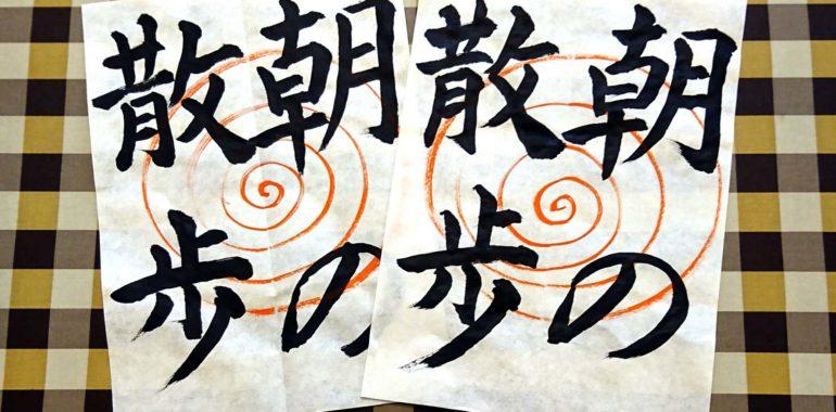 有料老人ホームのお手本は楷書、行書、仮名とたくさんご用意しています/鎌倉市長谷の書道教室