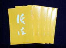 4月の昇格試験の結果が出ました! 鎌倉市長谷の書道教室