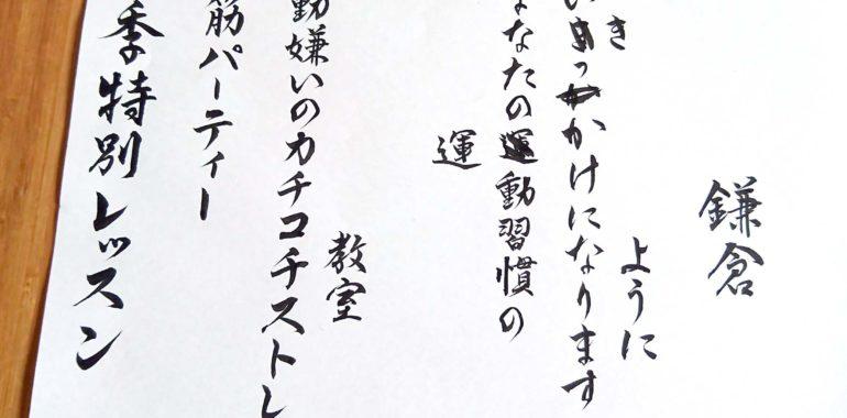 アナログとデジタルを使ったモノつくり/鎌倉市長谷の書道教室