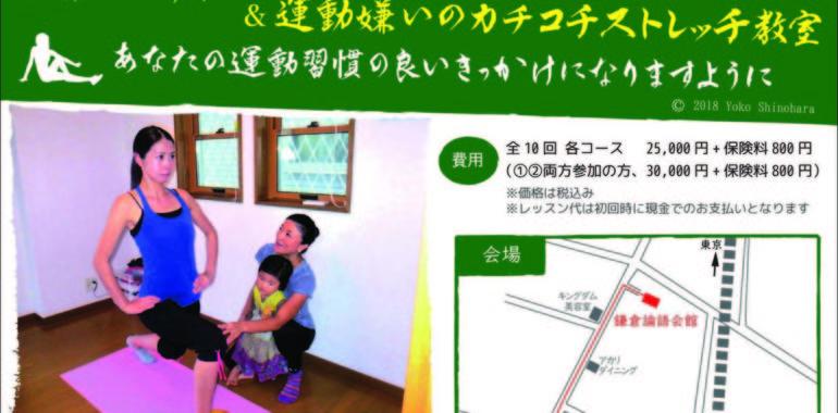 筆で書いた文字を使ったポスター&チラシ/鎌倉市長谷の書家