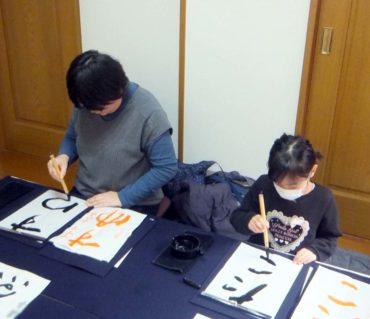月に一度の親子で同じ習い事/鎌倉市長谷の書道教室