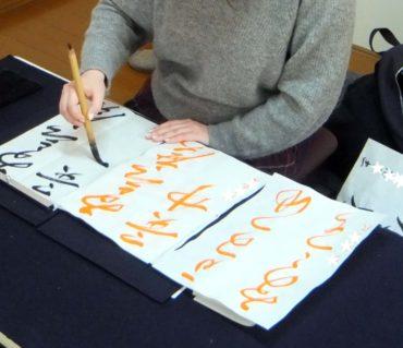 1本の線を立体的に見せる/鎌倉市長谷の書道教室