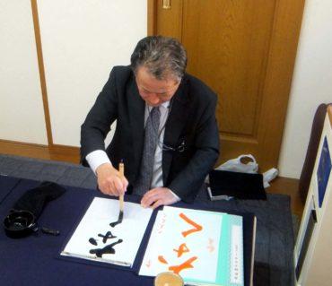 男性もお休みの日に書道のお稽古/鎌倉市長谷の書道教室