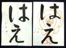 右と左に分かれている平仮名は、どっちの方が上で終わる?/鎌倉市長谷の書道教室