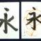 体験レッスンで書いていただいている文字/鎌倉市長谷の書道教室