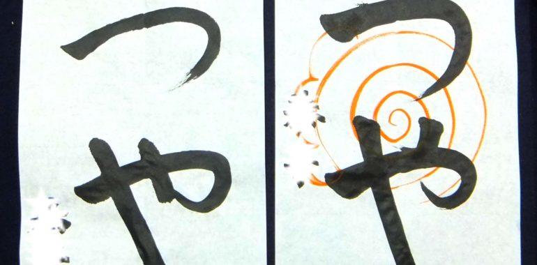 平仮名の「つ」は潰し過ぎに注意/鎌倉市長谷の書道教室