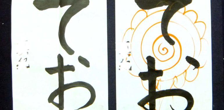 文字の中心を揃えて書く/鎌倉市長谷の書道教室