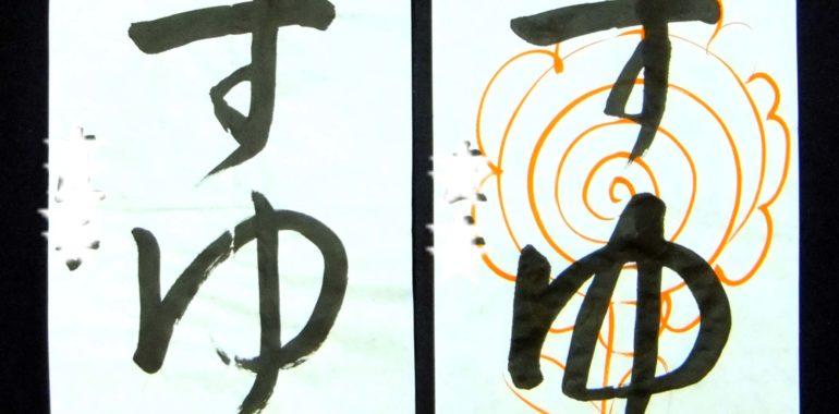両方ともハライは短く/鎌倉市長谷の書道教室