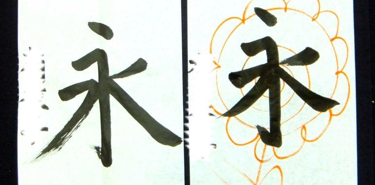 書道未経験の方の体験レッスン作品/鎌倉市長谷の書道教室