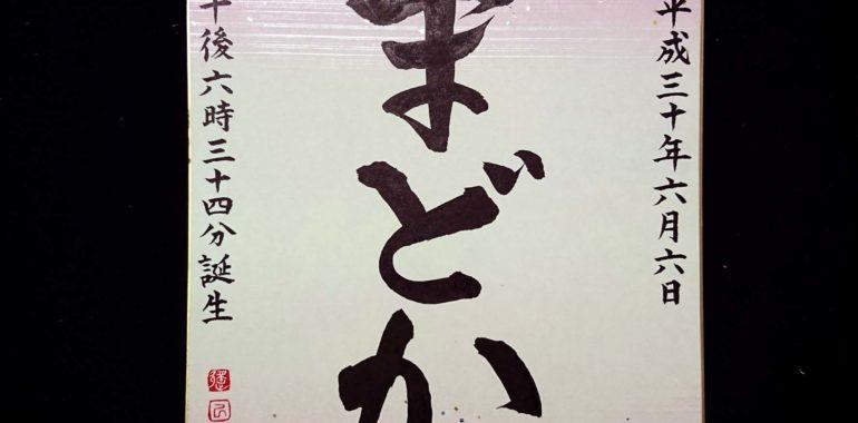 出産祝いのプレゼントに、平仮名の女の子のお名前の命名色紙/鎌倉市長谷の書家 篠原遙己