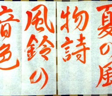 5文字の行書のお手本書き/有料老人ホーム書道講師