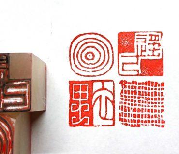 篆刻教室で印を作ってきました/鎌倉市長谷の書家 篠原遙己
