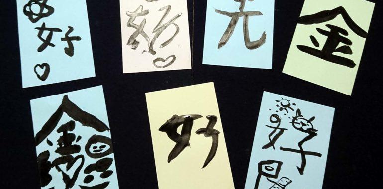 大切な人に贈りたい一文字をプレゼント【学童・子ども教室まぁはす】鎌倉市長谷の書道教室