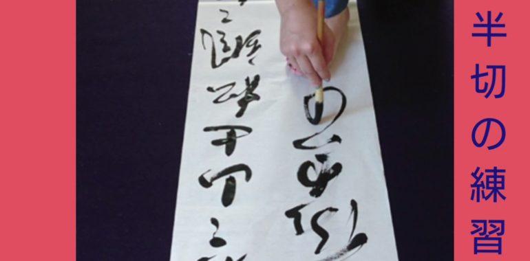 競書の半切(条幅)の漢文課題動画/鎌倉市長谷の書道教室