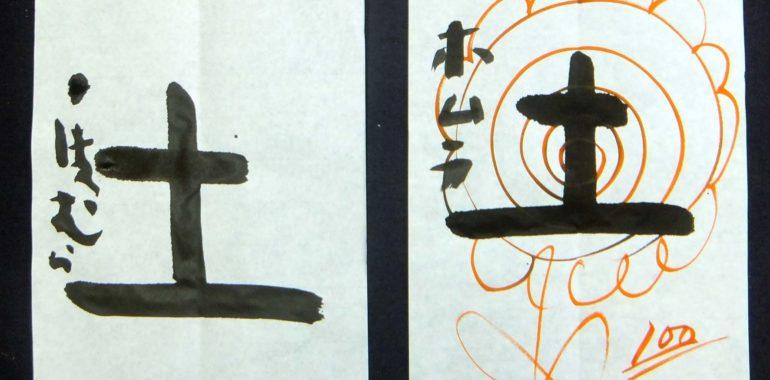 小学校入学前のお子さんの体験レッスン/鎌倉市長谷の書道教室
