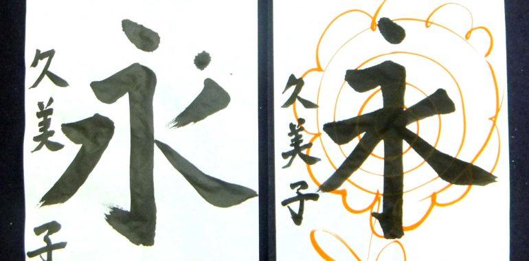 大人の体験レッスンでの成果/鎌倉市長谷の書道教室