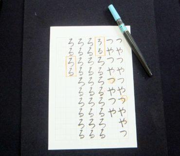 自分が使いやすい筆ペンを使うのがおススメ/鎌倉市長谷の書道教室