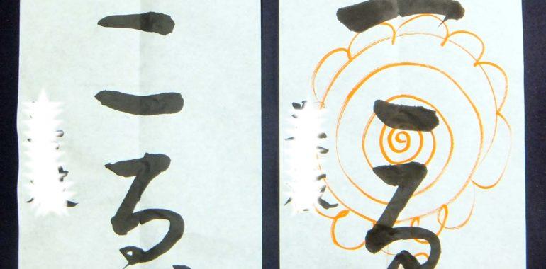 普段、ほとんど使わない平仮名「ゑ」/鎌倉市長谷の書道教室