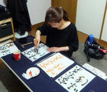 生徒さんの今後の目標/鎌倉市長谷の書道教室