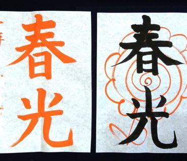 お手本を上手に見られるようになろう/鎌倉市長谷の書道教室