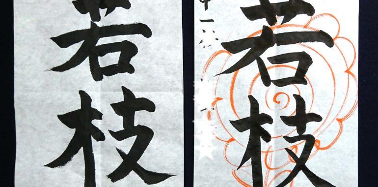 中学生の生徒さん、短期間で上達しています/鎌倉市長谷の書道教室