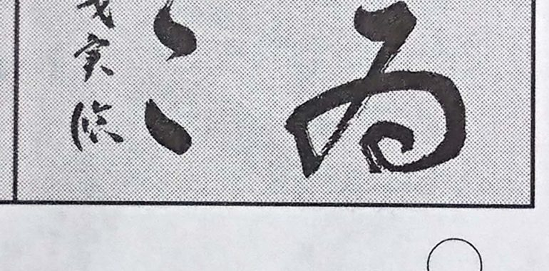 競書に生徒さんの随意(漢字草書)作品が掲載されました/鎌倉市長谷の書道教室