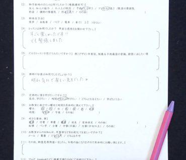 すごく楽しかったです!!でも緊張しました。【中筆体験レッスンご感想】鎌倉市長谷の書道教室