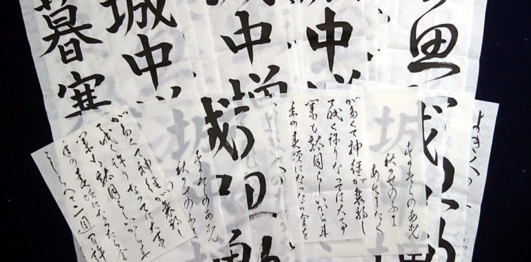 競書課題を郵送しました/鎌倉市長谷の書道教室