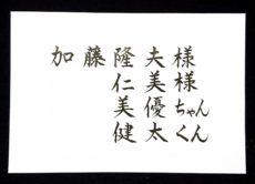 招待状などの宛名書きについて/鎌倉市長谷の書道教室