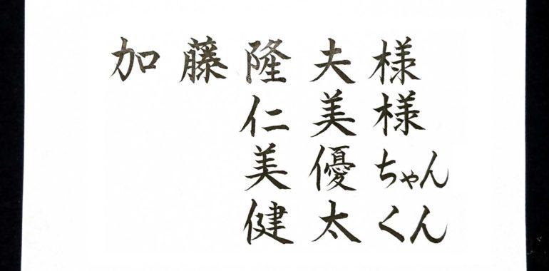 招待状などの宛名書きサンプル/鎌倉市長谷の書道教室