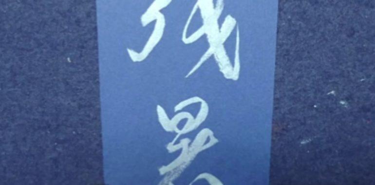 シルバーの筆ペンで「残暑」/鎌倉市長谷の書道教室