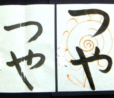 「つ」は潰し過ぎないように/鎌倉市長谷の書道教室