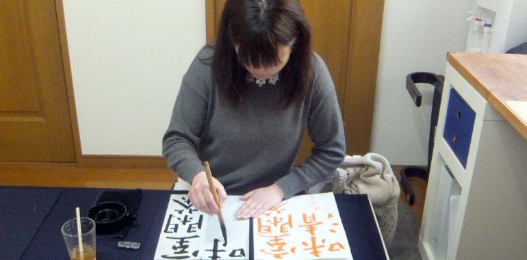 一つの文字の中に、線の太さに変化を付けて書く/鎌倉市長谷の書道教室