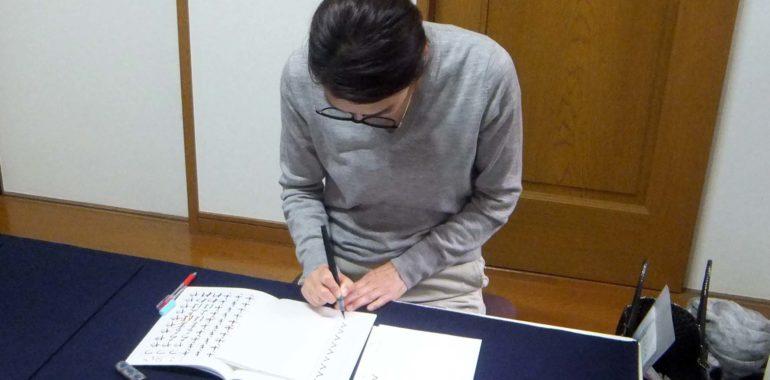 筆ペンは気軽に復習しやすい/鎌倉市長谷の書道教室