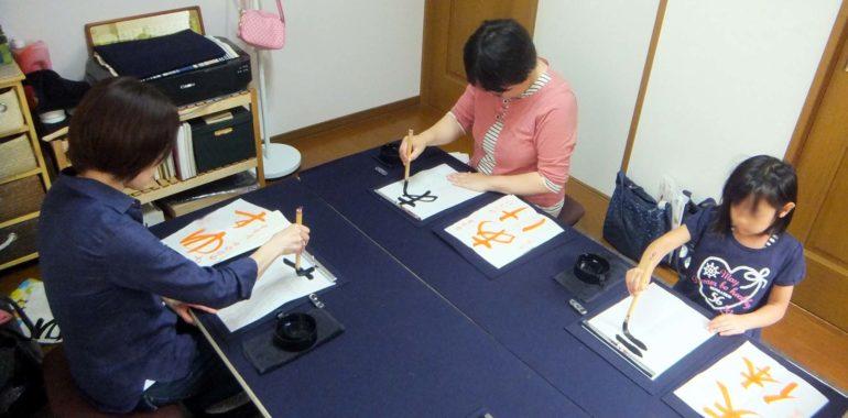 土曜日レッスンについて/鎌倉市長谷の書道教室