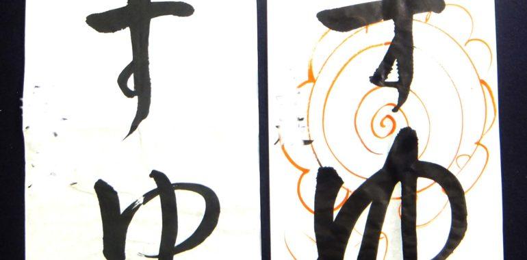ほとんどの人が間違えて認識している平仮名/鎌倉市長谷の書道教室