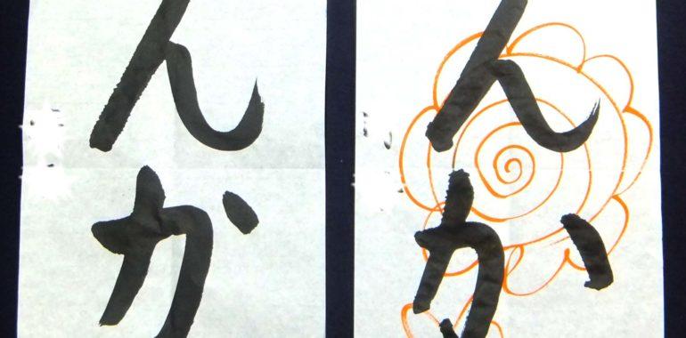 偏と旁に分かれている漢字が元となっている平仮名/鎌倉市長谷の書道教室