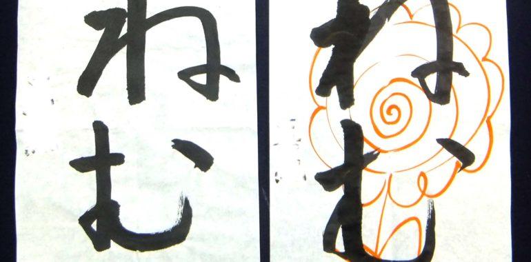 「む」の最後の点はどこに書く?/鎌倉市長谷の書道教室
