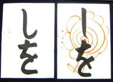 「を」をカッコよく書けるようになる/鎌倉市長谷の書道教室
