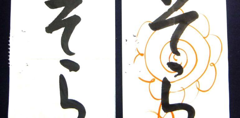 「ら」の縦線はどこに書く?/鎌倉市長谷の書道教室