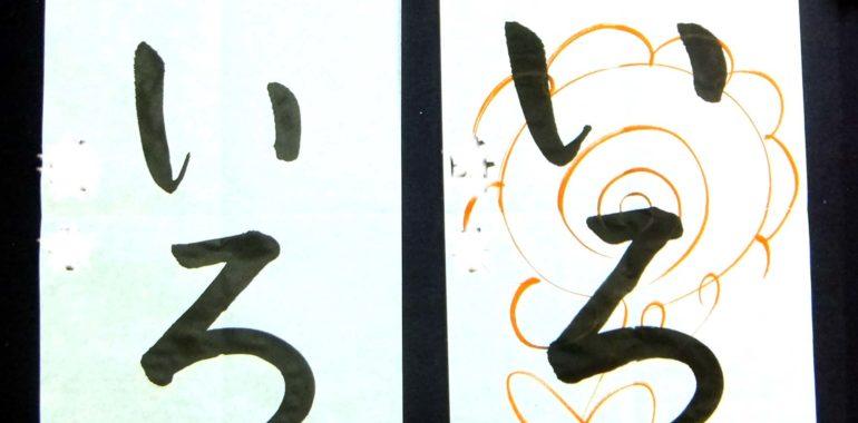 「ろ」の最後の線は「つ」を書くイメージで/鎌倉市長谷の書道教室