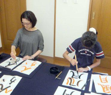 大人と子供で土曜日レッスン/鎌倉市長谷の書道教室