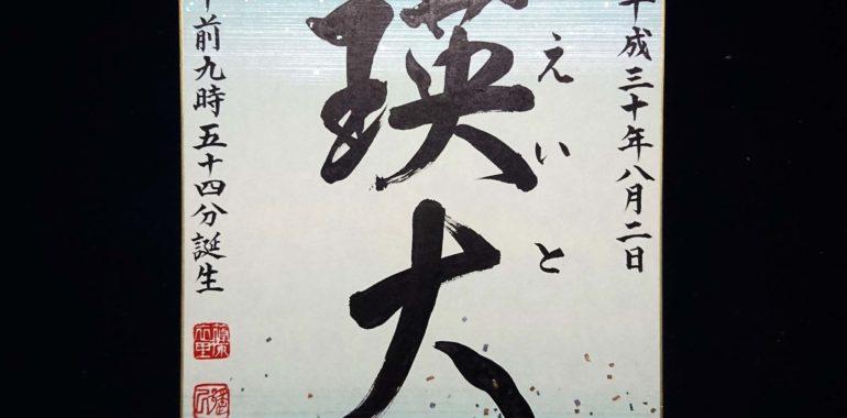 完全フルオーダーでプレゼント用の命名色紙【命名書】鎌倉市長谷の書家